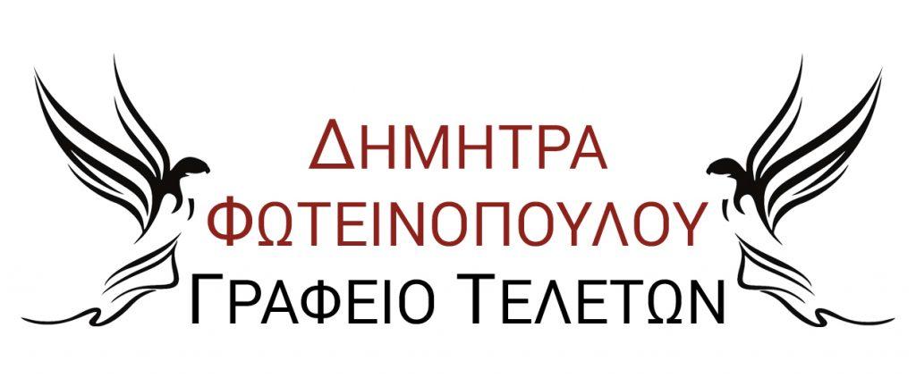 Λογότυπο - Γραφείο Τελετών Φωτεινοπούλου Δήμητρα